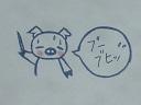 ブタ子先生 010 blog