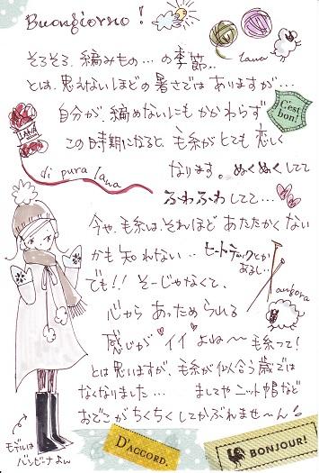 10-10 毛糸 30