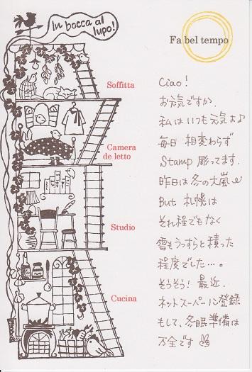 イタリアの家_0002 30