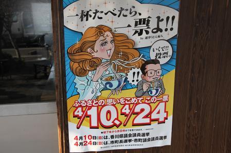 うどんの国の選挙ポスター