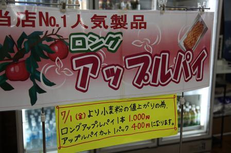 道の駅 大桑 一番人気のアップルパイ