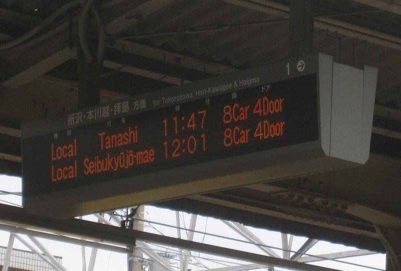 東伏見駅下り副本線