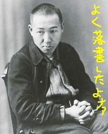 宮沢賢治肖像
