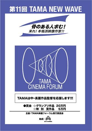 第11回TAMA NEW WAVEコンペティション