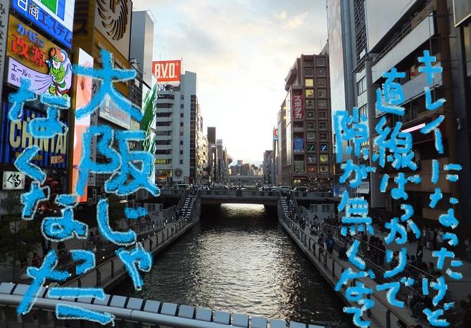 戎橋(58%)