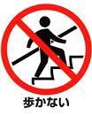 歩行禁止(日本エスカレーター協会)