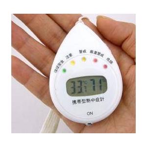 携帯型の熱中症計