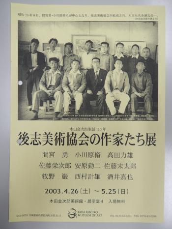 2003「後志美術協会の作家たち展」