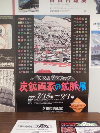 2006「炭鉱画家の鉱脈展」