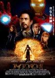 2010 アイアンマン2 (吹替)