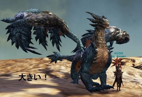 他のドラゴンより大きい