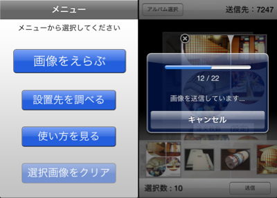PrintRush - iPhoneアプリ