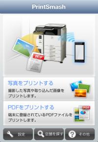 printsmash-app-top