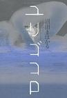 ユリゴコロ/沼田まほかる2011