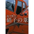 硝子の葦/桜木柴乃2010