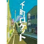 下町ロケット/池井戸潤2010