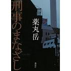 刑事のまなざし/薬丸岳2011
