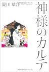 夏川草介「神様のカルテ」