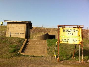 1204大狩部駅3