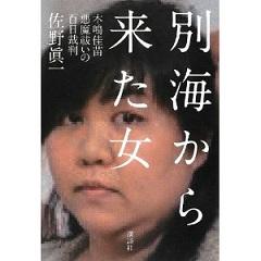 佐野眞一/別海から来た女