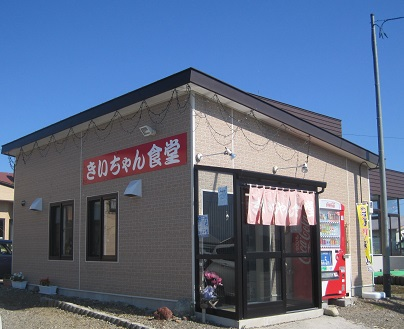 04_きいちゃん食堂/店
