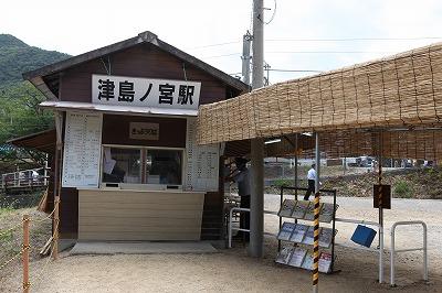 津島ノ宮4