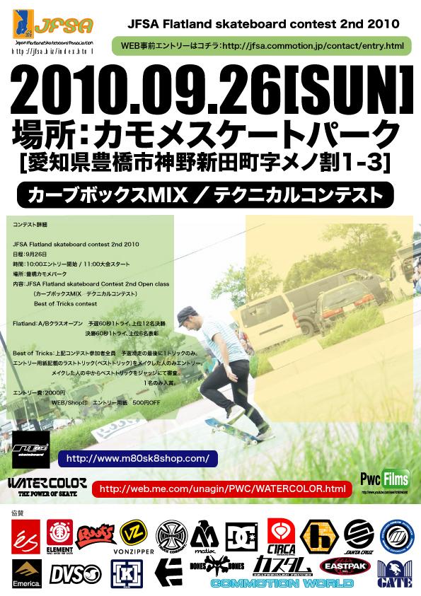 JFSA 2010 豊橋