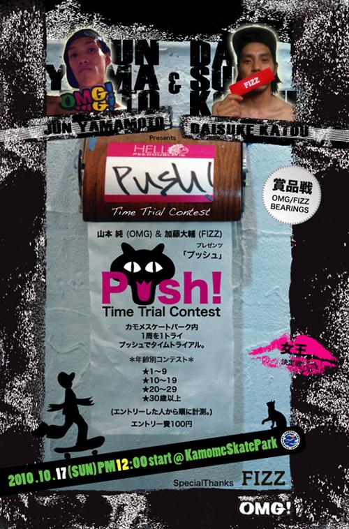 Push!.jpg