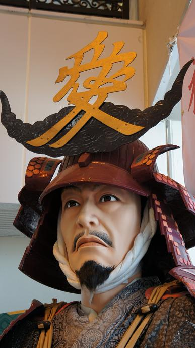 直江兼続公のお顔