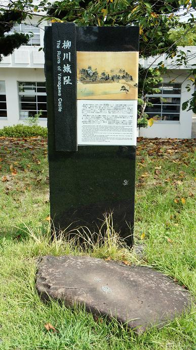 柳川城跡石碑