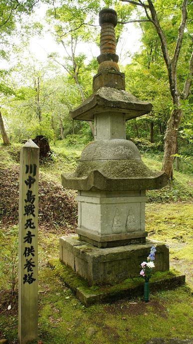 川中島戦死者供養塔