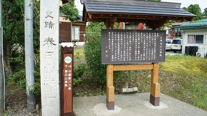 春日山城入り口