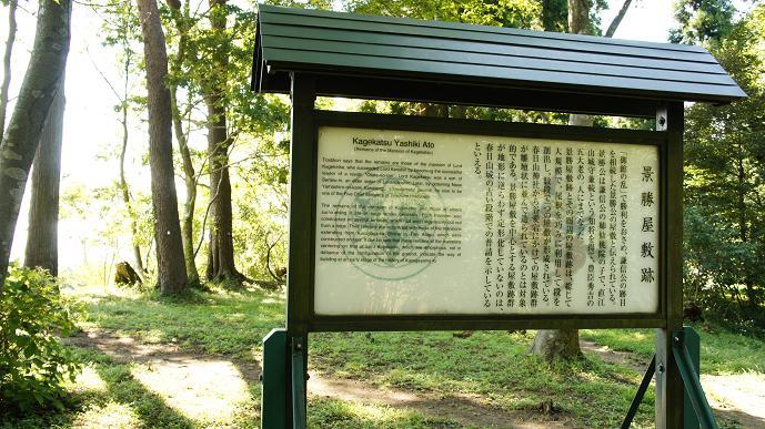景勝屋敷跡