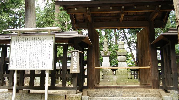 信玄公の墓1