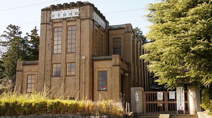報徳会図書館