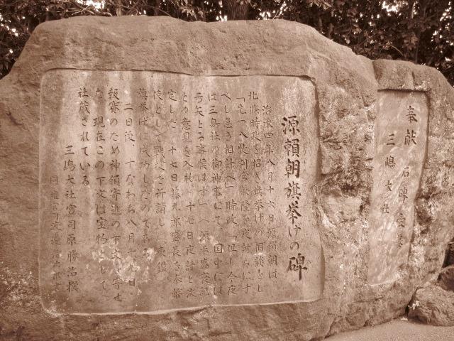 源頼朝挙兵の石碑