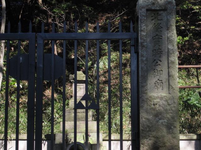 北條実時公墓所