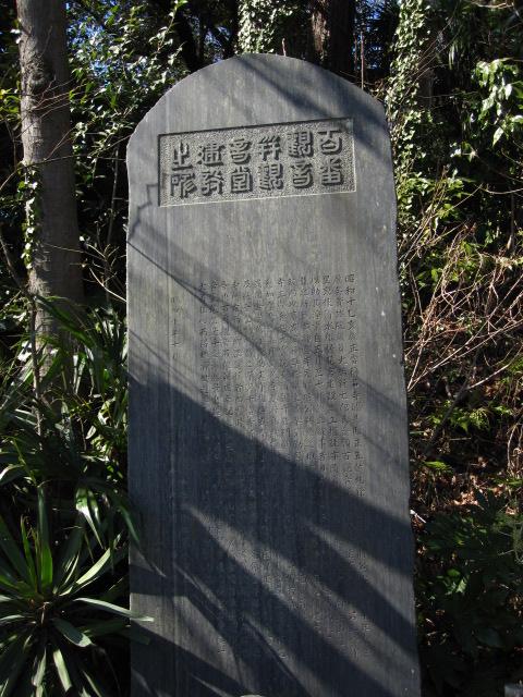 百観音石碑
