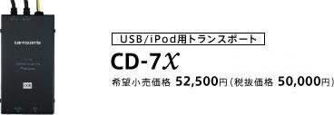 カロッツェリア CD-7X iPod・USBトランスポーター