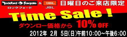 ロックフォードとJBLが10%オフキャンペーン【ダウンロー】