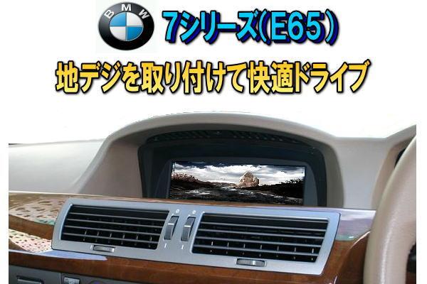 BMW7シリーズで地デジを取り付けできます。