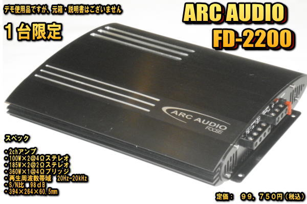 ARC AUDIO FD-2200のデモ品