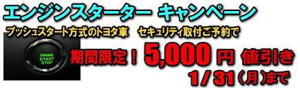 トヨタ車のプッシュスタート方式 エンジンスターター取付 5,000円キャッシュバックキャンペーン