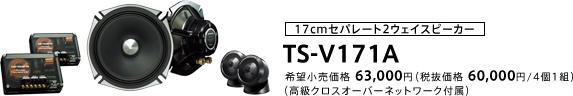 カロッツェリア TS-V171A