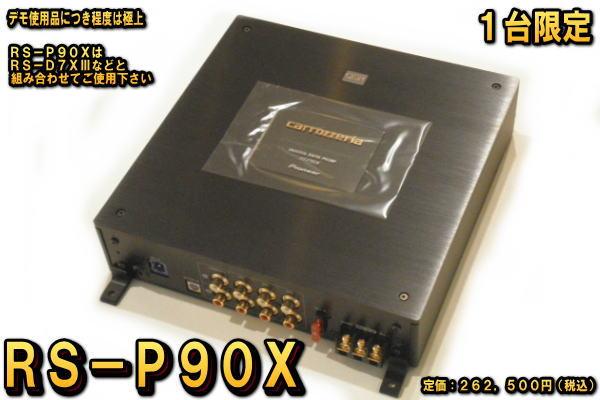 カロッツェリアX RS-P90X 超高音質デジタルプロセッサー