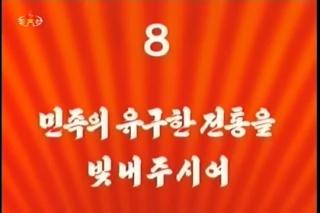 kimjongil patriot 8mp4_000018376