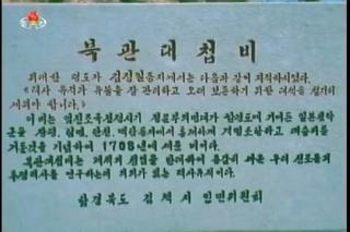 kimjongil patriot 8mp4_001873398