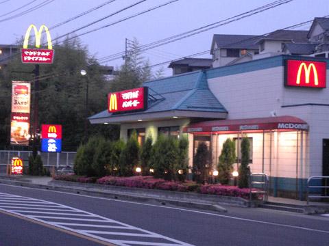 ハンバーガー McD onal d's