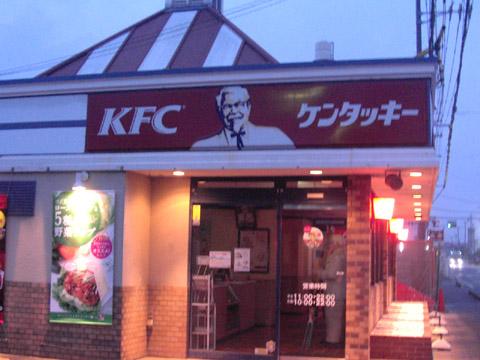 鳥肉屋 ケン勃ッキー