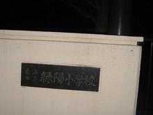 緑のカビを操るスタンド使い ショガッコーダーッタ
